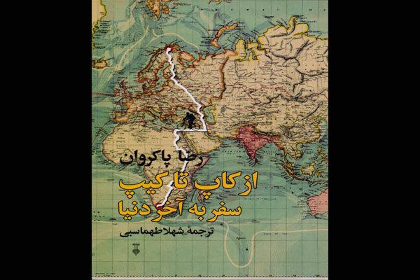 ترجمه سفرنامه جهانگرد ایرانی از نروژ تا آفریقای جنوبی چاپ شد