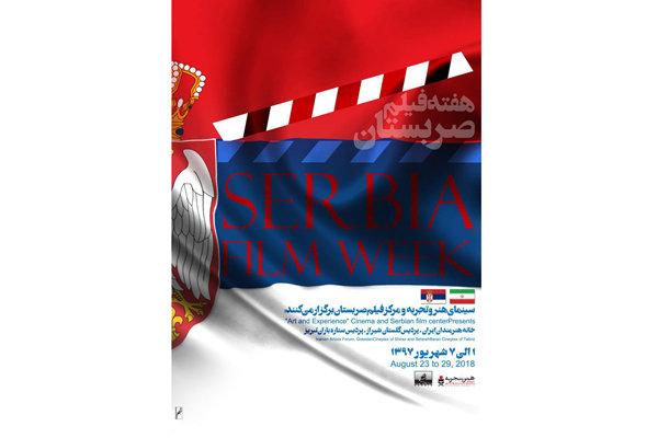 «هفته فیلم صربستان» با سه کارگاه فیلمسازی در سه شهر
