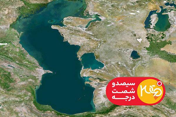 سهم ایران از خزر مشخص میشود