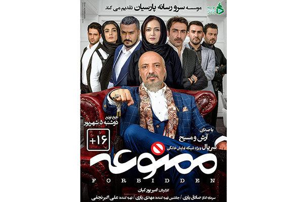 رونمایی از پوستر سریال جدید شبکه نمایش خانگی