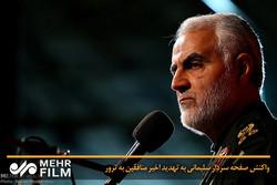 واکنش اینستاگرامی سردار سلیمانی به تهدید اخیر منافقین