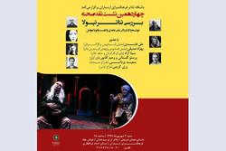 بررسی تئاتر «تیولا» در چهاردهمین نشست «نقد صحنه»