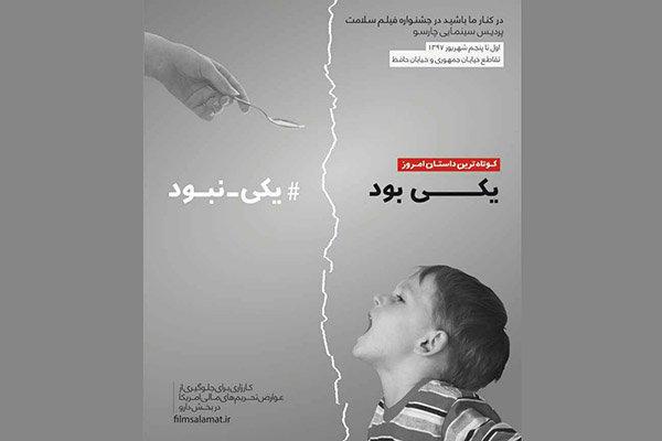 کمپین مبارزه با تحریمهای دارویی در سومین جشنواره فیلم «سلامت»