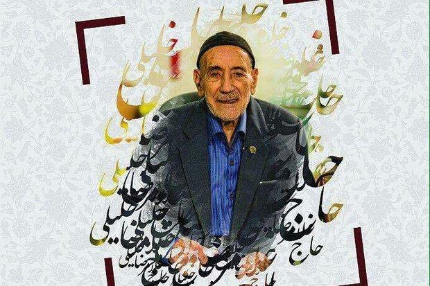 «حاج غلامرضا خلیلی» خیر به نام بروجردی درگذشت