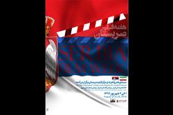 همکاری مدرسه ملی سینمای ایران و مدرسه هنر سینما در صربستان