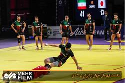 فلم/ ایران نے کبڈی میچ میں ہندوستان کو شکست دیدی