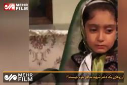فلم/ مدافع حرم شہید کی بیٹی کی تمنا کیا ہے؟!