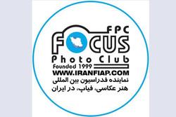 تمدید نمایشگاه پنجمین جشنواره بینالمللی عکس خیام