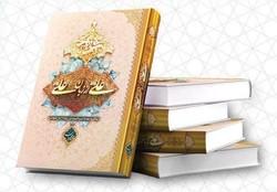 معرفی و بررسی کتاب «علی از زبان علی (ع)»