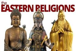 کنفرانس بینالمللی مذاهب و اندیشه های شرقی برگزار می شود