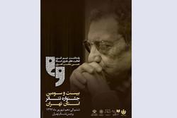 بزرگداشت حسین محباهری در جشنواره تئاتر استان تهران