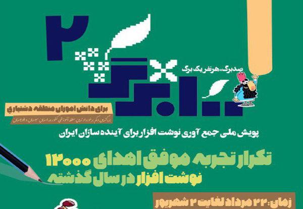 اهدای ۱۲۰۰۰ بسته نوشتافزار ایرانی به مناطق محروم