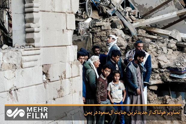 فلم/ یمن میں آل سعود کے تازہ ترین ہولناک اور سنگين جرائم