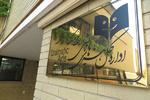 زنده یاد گلزار محمدی همچنان دبیر جشنواره نمایش عروسکی میماند