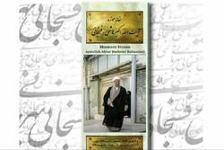 خانه آیتالله هاشمی به عنوان موزه افتتاح میشود
