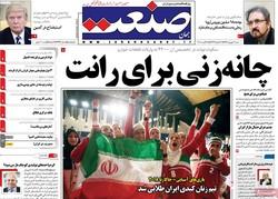 صفحه اول روزنامههای اقتصادی ۳ شهریور ۹۷