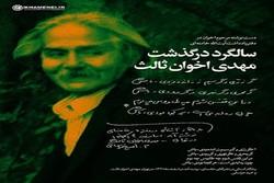 انتشار دستنوشته اخوان ثالث در دفتر یادداشت رهبر معظم انقلاب