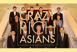 داستان «آسیاییهای خرپول» ادامه پیدا میکند