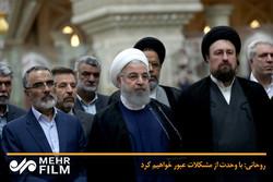 روحانی: با وحدت از مشکلات عبور خواهیم کرد