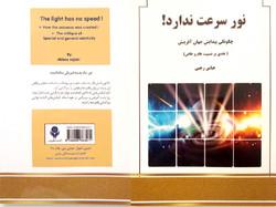«نور سرعت ندارد!» منتشر شد
