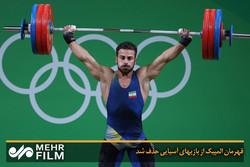 قهرمان المپیک از بازیهای آسیایی حذف شد