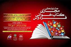 جشنوارههای مجازی کتابخوانی فرهنگسرای فردوس آغاز به کار کرد