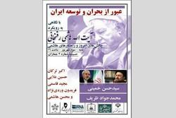 """مؤتمر """"تجاوز الأزمة وتنمية ايران"""""""