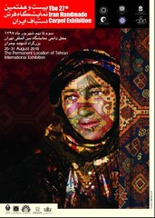 A poster for the 27th Iran Handmade Carpet Exhibition