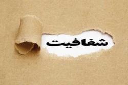 متن کامل پیش نویس «لایحه جامع شفافیت» منتشر شد/ ارسال لایحه به هیئت دولت