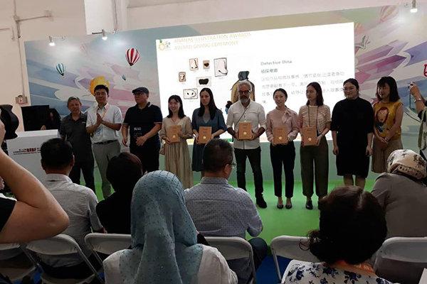 Iranian illustrator awarded at Ananas Illustration Exhibition in China