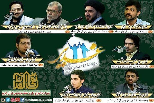 برگزاری کرسی های نفحات القرآن ویژه غدیرخم