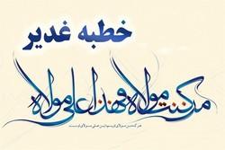 حافظان غدیر باید صاحب هویت جمعی باشند