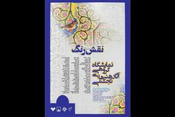 «نقش رنگ» به موزه فلسطین می آید
