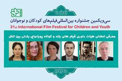معرفی داوران بخش بین الملل جشنواره فیلم های کودکان و نوجوانان