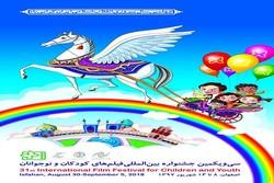 """افتتاح قسم """"أطفال الجيران"""" في مهرجان أفلام الأطفال الـ31 بإيران"""