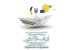 هفته فرهنگی ایران و اوکراین فردا آغاز به کار میکند