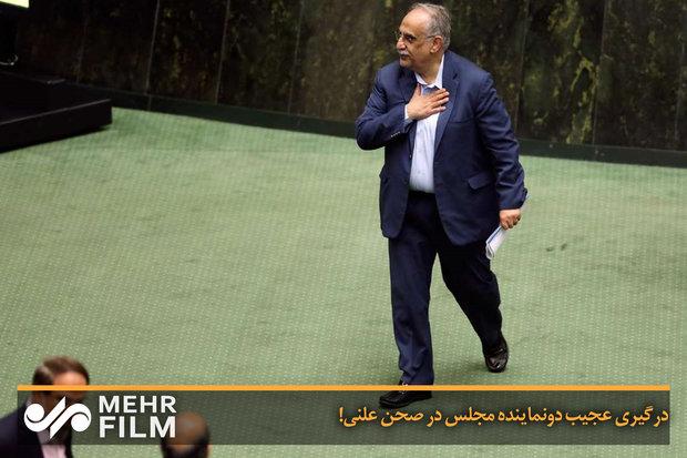 فلم/ ایرانی پارلیمنٹ نے صدر روحانی کے دوسرے وزير کو بھی گھر بھیج دیا