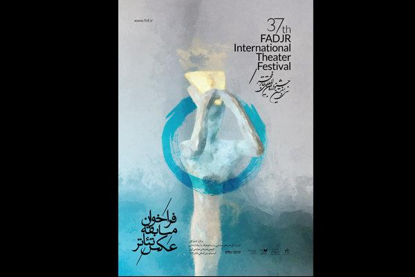 مسابقه عکس تئاتر جشنواره تئاتر فجر فراخوان داد