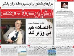 صفحه اول روزنامههای اقتصادی ۵ شهریور ۹۷