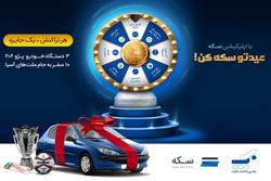 جشنواره بدون قرعه کشی عید تا عید سکه ادامه دارد