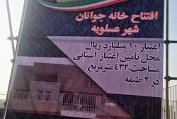 وزیر ورزش و جوانان خانه جوان عسلویه را افتتاح کرد