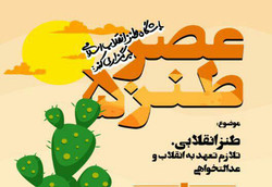 برگزاری نشست تخصصی «طنز انقلابی و تعهد به عدالتخواهی»