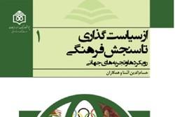 مجموعه سهجلدی «از سیاستگذاری تا سنجش فرهنگی» در راه انتشار