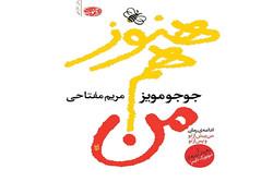 رمانی از جوجو مویز در ایران پنج روزه به چاپ دوم رسید