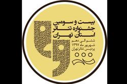 رقابت ۱۳ گروه در جشنواره تئاتر استان تهران