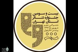 Tehran Theater Festival