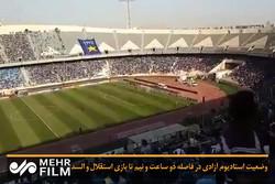 وضعیت استادیوم آزادی دو ساعت و نیم تا بازی استقلال و السد