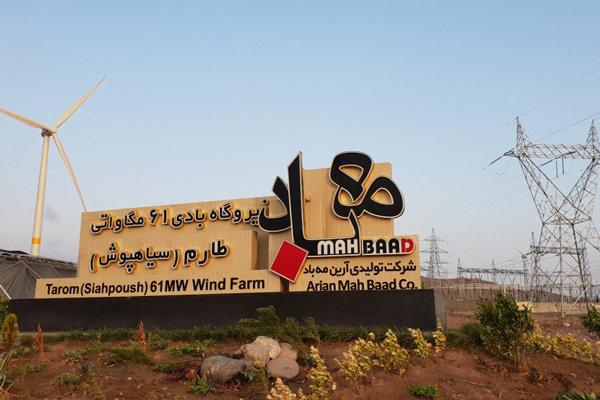افتتاح اكبر محطة كهروريحية في ايران