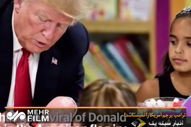 فلم/ امریکی صدر ٹرمپ امریکی پرچم کو نہیں پہچانتے