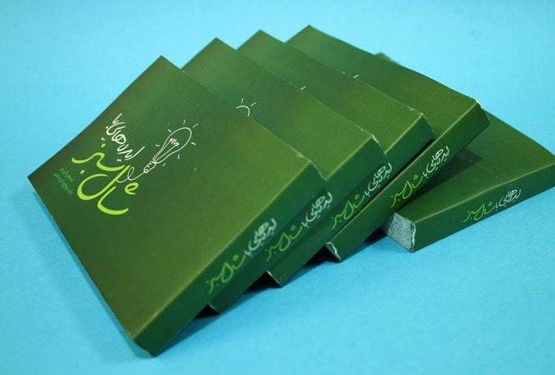 کتاب «ایدههایی با شال سبز» مدلی عملیاتی برای برنامههای غدیر